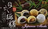 Mochi Dulce Japonés Sabores Mixtos (Judias Adzuki Rojos, Sésamo, Cacahuetes) - Royal...